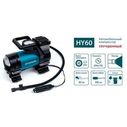 Компрессор Hyundai HY 60