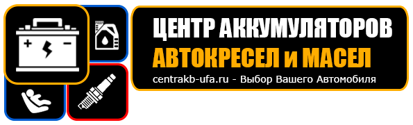 Центр Аккумуляторов